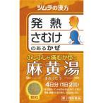 (第2類医薬品)ツムラ漢方薬 麻黄湯エキス顆粒 ( 8包 )/ ツムラ漢方