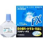 (第2類医薬品)スタディーFX ( 15mL )