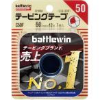 バトルウィン テーピングテープC50F ( 50mm*12m(1コ入) )/ battlewin(バトルウィン)