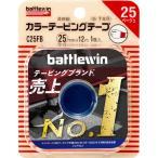 バトルウィン カラーテーピングテープ 25 ベージュ ( 25mm*12m 1巻入 )/ battlewin(バトルウィン)