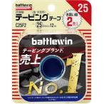 バトルウィン テーピングテープ 25 ( 25mm*12m 2巻入 )/ battlewin(バトルウィン)