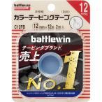 バトルウィン カラーテーピングテープ 12 ベージュ ( 12mm*12m 2巻入 )/ battlewin(バトルウィン)