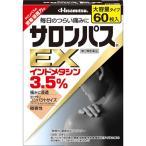 (第2類医薬品)サロンパスEX ( 60枚入 ) /  サロンパス