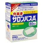 (第3類医薬品)穴あきサロンパスA ビタミンE配合 ( 80枚入 )/ サロンパス