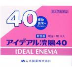 (第2類医薬品)アイデアル浣腸40 ( 40g*10コ入 )