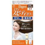 ビゲン スピーディカラー 乳液 3 ( 1セット )/ ビゲン ( ビゲン スピーディカラー 白髪染 スピーディーカラー )