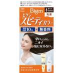 ビゲン スピーディカラー 乳液 6 ( 1セット )/ ビゲン ( 白髪染め スピーディーカラー )