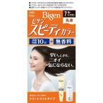 ビゲン スピーディカラー 乳液 7 ( 1セット )/ ビゲン ( 白髪染め スピーディーカラー )
