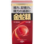 (第1類医薬品)金蛇精(糖衣錠) ( 300錠 )