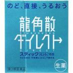 (第3類医薬品)龍角散ダイレクトスティック ミント ( 16包 )/ 龍角散 ( ダイレクト )