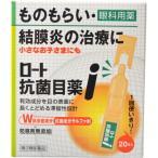 (第2類医薬品)ロート抗菌目薬i ( 0.5mL*20本入 )/ 解眼新書シリーズ