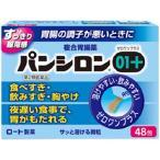 (第2類医薬品)パンシロン01プラス ( 48包 )/ パンシロン