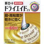 (第3類医薬品)新ロート ドライエイドEX ( 10mL )/ ドライエイド