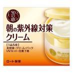 50の恵 朝の紫外線対策クリーム ( 90g )/ 50の恵