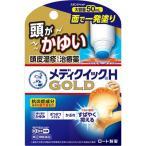 (第(2)類医薬品)メンソレータム メディクイックH ゴールド ( 50mL ) /  メンソレータム