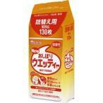 和光堂 おしぼりウエッティー 詰替え用 ( 130枚入 ) /  おしぼりウエッティー ( ウェットティッシュ )
