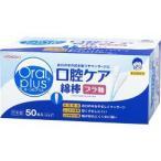 和光堂 オーラルプラス 口腔ケア綿棒 ( 50本入 ) /  オーラルプラス
