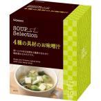 スープセレクション 4種の具材のお味噌汁 ( 10袋入 ) ( ベビー用品 )