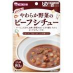 (訳あり)介護食 区分2/食事は楽し やわらか野菜のビーフシチュー ( 80g )/ 食事は楽し