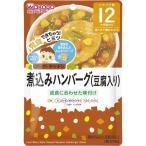 和光堂 グーグーキッチン 煮込みハンバーグ(豆腐入り) 12ヵ月〜 ( 80g )/ グーグーキッチン