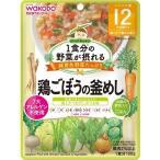 和光堂 1食分の野菜が摂れるグーグーキッチン 鶏ごぼうの釜めし 12か月頃〜 ( 100g )/ グーグーキッチン