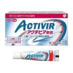 (第1類医薬品)アクチビア軟膏(セルフメディケーション税制対象) ( 2g )