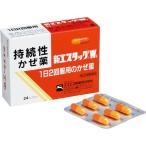 (第(2)類医薬品)新エスタック[W] ( 24カプセル )/ エスタック