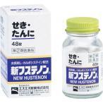(第(2)類医薬品)新フステノン ( 48錠 )