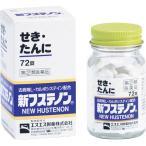 (第(2)類医薬品)新フステノン ( 72錠 )
