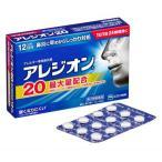 (第2類医薬品)アレジオン20 ( 12錠 )