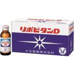 大正製薬 リポビタンD ( 100mL*10本入 )/ リポビタン ( リポビタンd 栄養ドリンク 滋養強壮 )