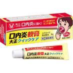 (第(2)類医薬品)口内炎軟膏 大正クイックケア ( 5g )
