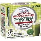コレスケア キトサン青汁 ( 30包入 )/ コレスケア ( サプリ サプリメント 青汁 )
