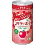 コバラサポート りんご風味 ( 185mL*6本入 )/ コバラサポート