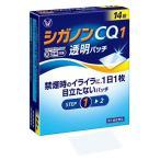 (第1類医薬品)シガノンCQ1透明パッチ ( 14枚入 )