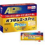 (第(2)類医薬品)パブロンエースPro微粒 ( 12包 )/ パブロン