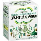 (第2類医薬品)プリザ 漢方内服薬 ( 30包 ) /  プリザ