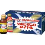 (第3類医薬品)リポビタンDロイヤル ( 50mL*10本入 )/ リポビタン ( リポビタンdロイヤル )