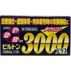 (第3類医薬品)ビルトン 3000プラス ( 100mL*10本入 )