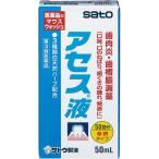 (第3類医薬品)アセス液 ( 50mL )/ アセス