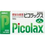 (第2類医薬品)ピコラックス(セルフメディケーション税制対象) ( 100錠入 )/ ビコラックス