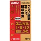 (第3類医薬品)ユンケル 1・6・12EX ( 150錠 ) /  ユンケル