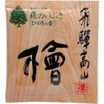森のいぶき 飛騨高山 檜(25g)