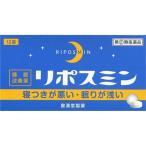 (第(2)類医薬品)リポスミン ( 12錠 )