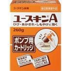 ユースキンA ポンプ 付替えカートリッジ ( 260g )/ ユースキン ( ユースキン ポンプ ユースキンa 皮膚 乾燥対策 )