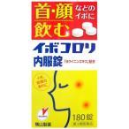 (第3類医薬品)イボコロリ内服錠 ( 180錠 )/ イボコロリ ( イボ 首 )