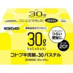 (第2類医薬品)コトブキ浣腸30パステル ( 30g*20コ入 )/ コトブキ浣腸