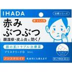 (第2類医薬品)イハダ プリスクリードD(セルフメディケーション税制対象) ( 14mL )/ イハダ