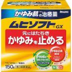 (第3類医薬品)(今だけ入浴剤付き)かゆみ肌の治療薬 ムヒソフトGX ( 150g )/ ムヒ ( ムヒソフト 150g ムヒソフトgx )