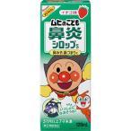 (第(2)類医薬品)ムヒのこども鼻炎シロップS ( 120mL )